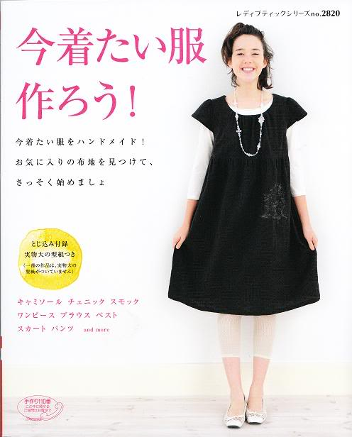 Sweet clothes making book n�2820